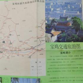 宝鸡交通旅游图/1987年1版1印