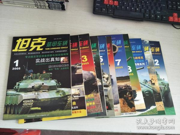 坦克装甲车辆  2005年(1-12)缺第10册 共11册合售【实物拍图,内页干净】