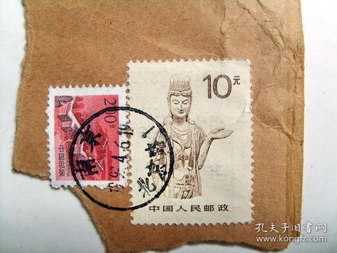 90年代 信销邮票:长城、佛像