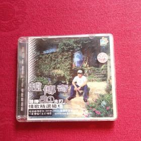 CD 赵传奇 主打情歌精选级.