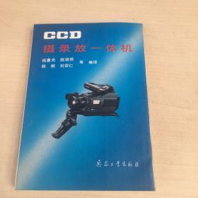 CCD摄录放一体机