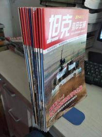 坦克装甲车辆  2014年(1-12上)缺8上 共11册合售【实物拍图,内页干净】