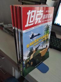 坦克装甲车辆  2013年(1-12上)缺8上 共11册合售【实物拍图,内页干净】
