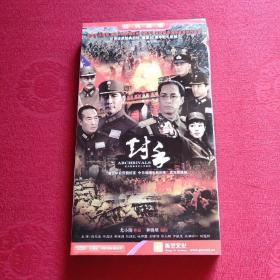 对手电视连续剧DVD8碟装.