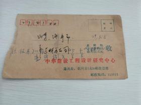 中华建设工程设计研究中心邮资已付实寄封