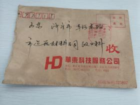 华东科技服务公司邮资已付实寄封