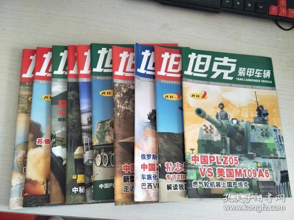 坦克装甲车辆  2010年(2.3.4.6-12) 共10册合售【实物拍图,内页干净】