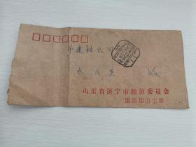 山东省济宁市经济委员会邮资已付实寄封