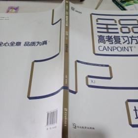 全品高考复习方案,地理听课手册