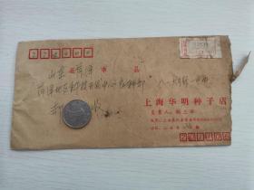 上海华明种子店挂号信函