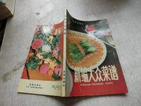 新编大众菜谱    库2