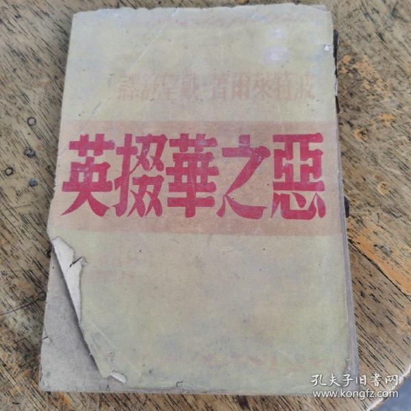 英掇华之恶 民国三十六年初版