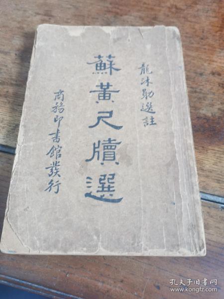 民国二十八年初版《苏黄尺牍选》,商务印书馆发行。