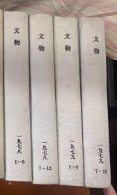 文物 1978年(1-12) 1979年(1-12)合订本 4册