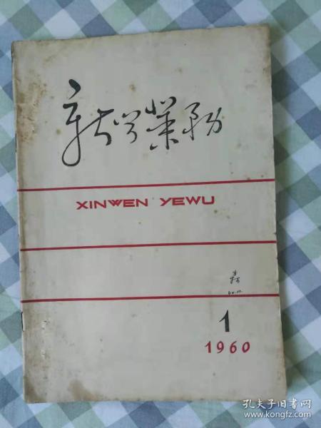 《新闻业务》1960年第1、4、5、6、7、8六册合售第1期为创刊号