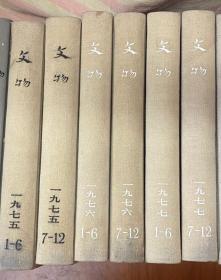 文物 1975年(1-12) 1976年(1-12) 1977年(1-12)合订本 6册