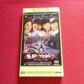 最后的99天 经济版 5碟装DVD.