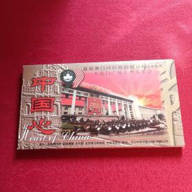 中国心 迎接澳门回归祖国倒计时100天天安门广场大型音乐会 2vcd光盘  未开封.