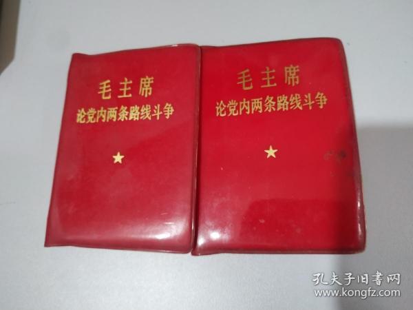 毛主席论党内两条路线斗争(没有林彪题词)2本出售
