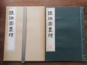 清雅堂珂罗版碑帖《张瑞图墨迹》日本皮纸印本 昭和四十五年(1971) 有书套