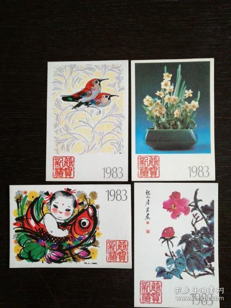 1983年贺年邮资明信片 (4枚一套)