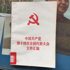 中国共产党第十四次全国代表大会文件汇编