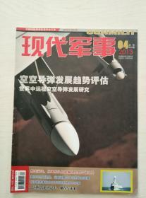 现代军事2013-4