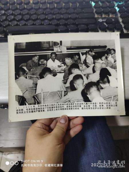 中国共产党庐山会议新闻照