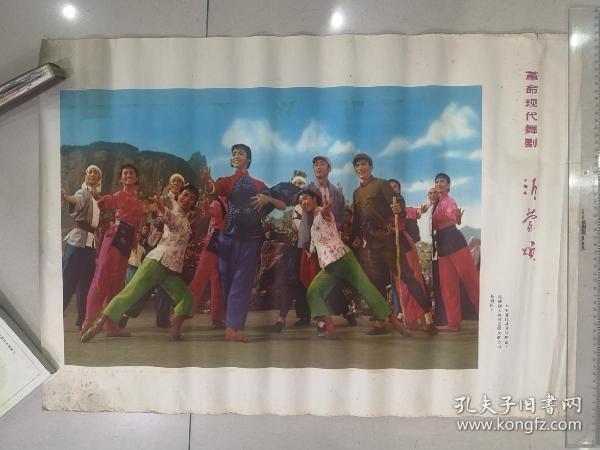 2开陕版宣传画《革命现代舞剧沂蒙颂》