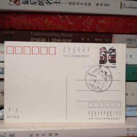 1988年明信片销黄山双猫捕鼠风景戳