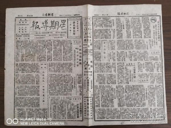 星期导报-送巨奸陈公博去阴曹。上海-天堂与地狱。青海掠影