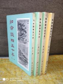 早期绝版书《知命识相五十年》第2-5册合售 ——实拍现货,不需要查库存。欢迎比价,如若代购、代寻,价格更低!