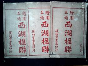 绘图正续西湖楹联 卷二、卷四、卷六,三册