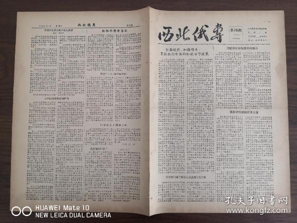 西北俄专-普通话是汉语拼音化的基础。全面贯彻执行中央的知识分子政策