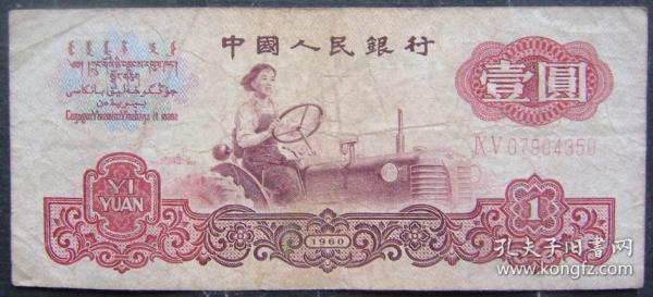 第三套人民币(Ⅸ Ⅴ 07904350)壹元