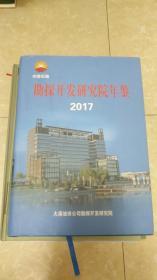 中国石油勘探开发研究院年鉴(2017)