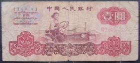 第三套人民币(Ⅷ Ⅰ 30517520)壹元