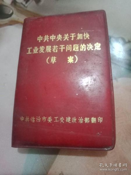 红宝书【中共中央关于加快工业发展若干问题的决定(草案)】保真包老