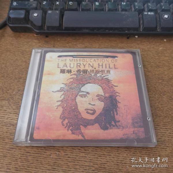 罗琳希尔错误教育CD
