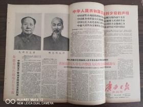 广西日报农民版-中国人民不惜付出任何重大代价援越抗美