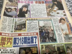 黎淑贤 钟慧仪 彩页90年代报纸1张4开