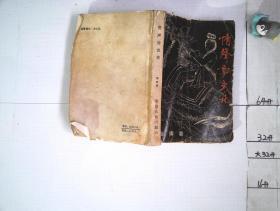 情聲動武林 第四冊.