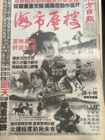 于荣光 徐小明 【海市蜃楼】电影宣传海报  90年代彩页报纸1张  4开