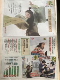 林青霞  东方不败  李嘉欣 郭富城 关之琳  90年代彩页报纸1张  4开