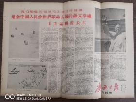 广西日报农民版-毛主席畅游长江