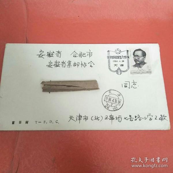 任弼时同志涎生八十周年【首日封】天津实寄封 1984年收发双邮戳  一枚 J100(1-1)8分邮票