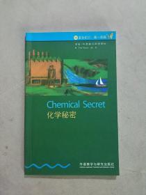 书虫·牛津英汉双语读物《化学的秘密》等 8本合售