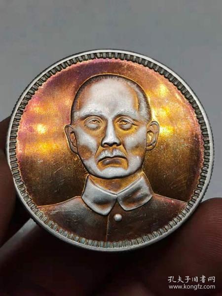 中华民国开国纪念币4