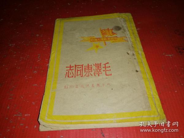 中国革命伟人传略 ----毛泽东同志