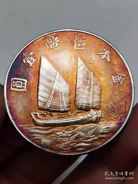 中华民国二十一年金本位